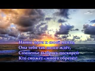 Очень добрый стих 'Все будет в жизни хорошо' Юлиана Королёва Читает Леонид Юдин.mp4