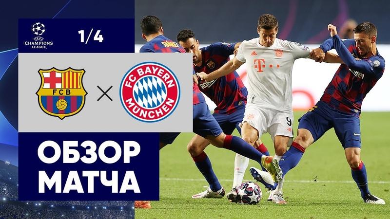 14 08 2020 Барселона Бавария 2 8 Обзор матча 1 4 финала Лиги чемпионов