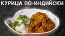 Культовое Индийское Блюдо Курица Тикка Масала