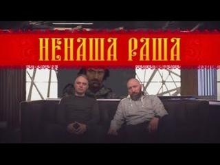 Путін жадає війни/ Вступати чи не вступати в НАТО/ Санкції США проти Росії/ НЕНАША РАША