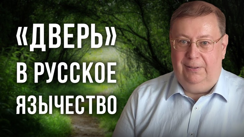 Дверь в Русское язычество или Ведизм Александр Пыжиков