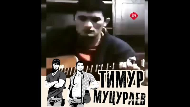 Тимур Муцураев Верные друзья