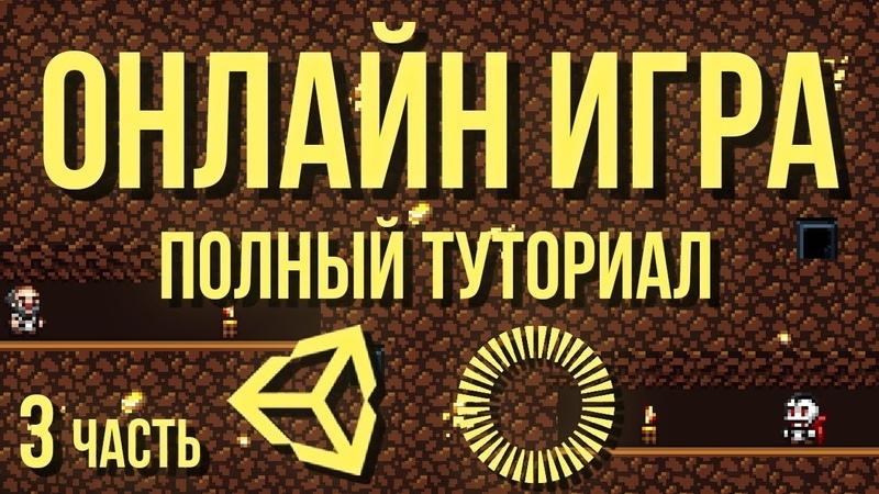 🌐 Онлайн игра: полный туториал, часть 3 [Unity 3D] [Photon] - события и перемещение персонажей