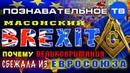 Масонский Brexit Почему Великобритания сбежала из Евросоюза Познавательное ТВ Артём Войтенков