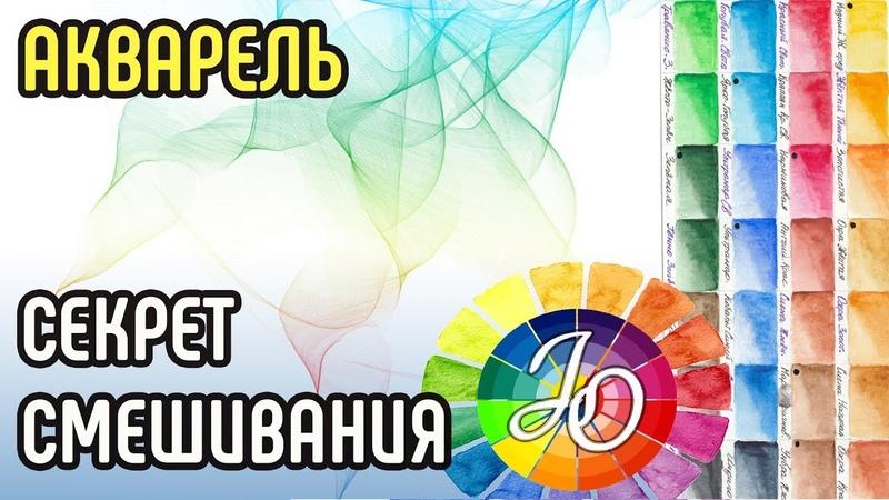 Акварель👍🔥 Главный секрет смешивания оттенков Как получать яркие оттенки How to mix colors