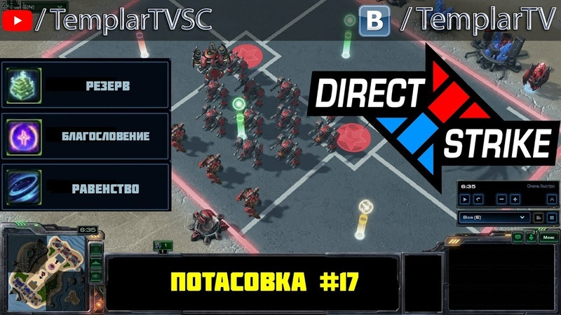 Direct Strike Мутация 17. Свонн Абатур Нова