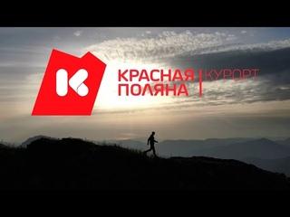 Аэросъёмка. Курорт Красная поляна, Горки Город, Роза Хутор, канатная дорога /Krasnaya Polyana resort