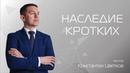 Наследие кротких. Пастор Константин Цветков (16.02.2019)