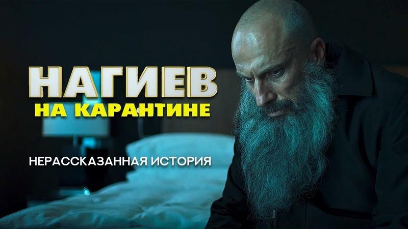 НАГИЕВ НА КАРАНТИНЕ 2020 Нерассказанная история фан трейлер