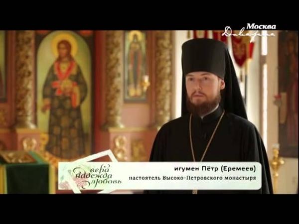 Высокопетровский монастырь Вера Надежда Любовь