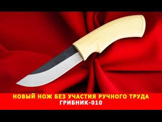 Новый нож от компании Русский булат без участия ручного труда. Грибник-010