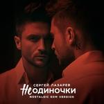 Сергей Лазарев - НеОдиночки (Nostalgic EDM version)