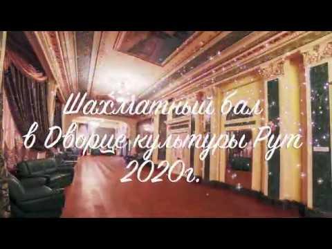 Шахматный бал в ДК МИИТ - 25.01.2020г.
