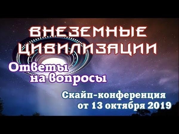 Скайп-конференция контактёра Ирины Подзоровой с исследователем и уфологом (часть 1)