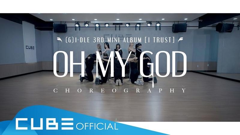 (여자)아이들((G)I-DLE) - Oh my god (Choreography Practice Video)