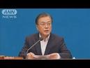 激怒の韓国が対抗策「日本をホワイト国から除外」(19/08/02)