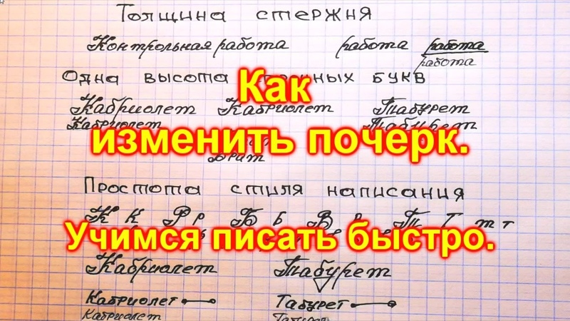 Как изменить почерк Учимся писать быстро