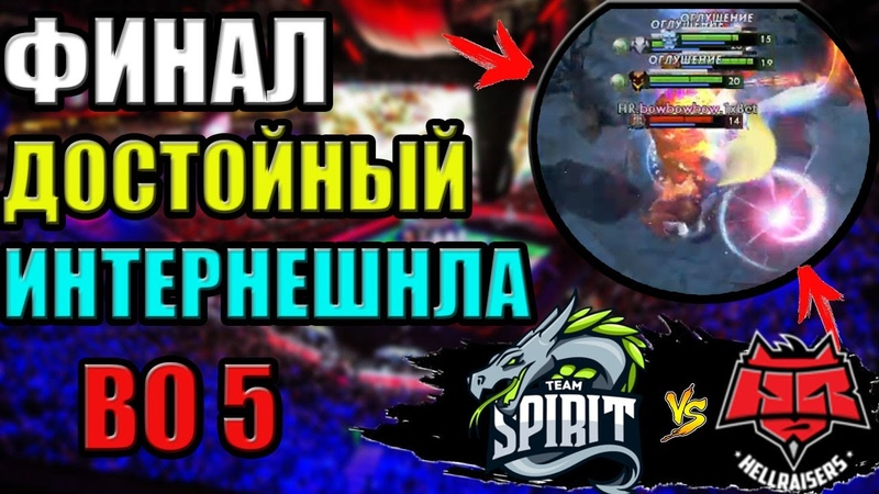 🔴ПОСТАВИЛИ РЕКОРД В ФИНАЛЕ / TEAM SPIRIT-HELLRAISERS / ЛУЧШИЕ МОМЕНТЫ / WePlay! Bukovel Minor