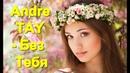Красивая песня о любви Послушайте Andre TAY - Без тебя