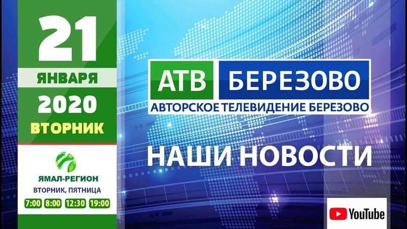🆕Новостной выпуск 21 01 2020 АТВ Березово 📣