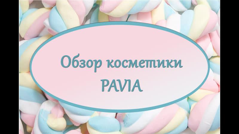 Обзор косметики PAVIA