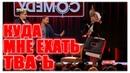 Камеди Клаб Гарик Харламов и Демис Карибидис Паника