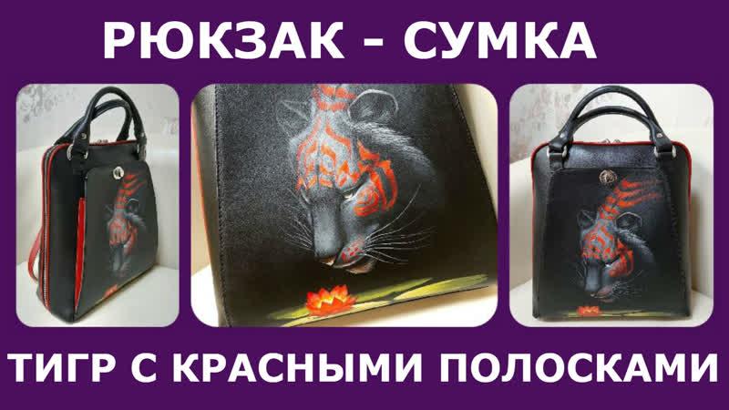 Рюкзак сумка Тигр с красными полосами и кувшинка черный LeSoleil