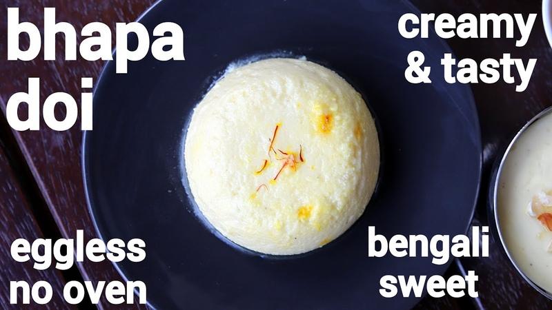 Bhapa doi recipe steamed yogurt pudding भापा दोई bengali yogurt sweet recipe