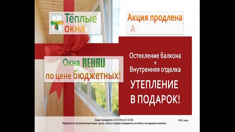 Акция Окна Рехау по цене бюджета и при заказе отделки на балкон-утепление в подарок