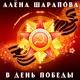 Алёна Шарапова - В день Победы