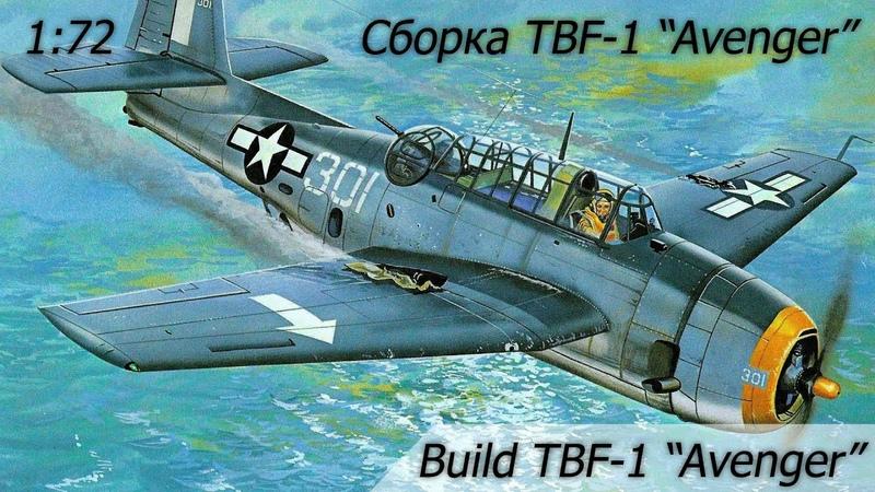Build TBF 1 Avenger Сборка TBF 1 Avenger 1 72