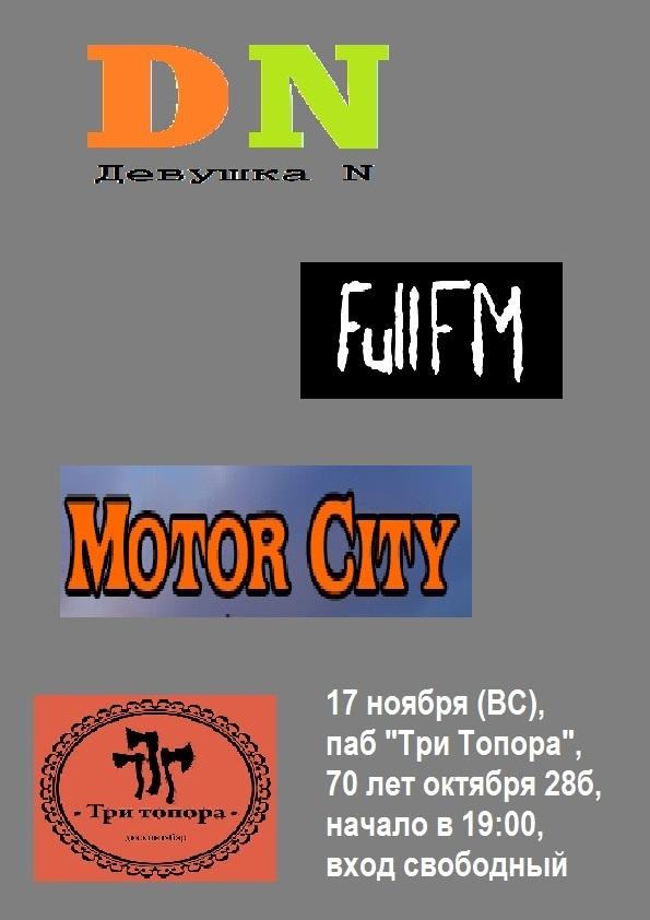Афиша Тольятти Девушка N / FullFM / Motor City в Топорах 17.11
