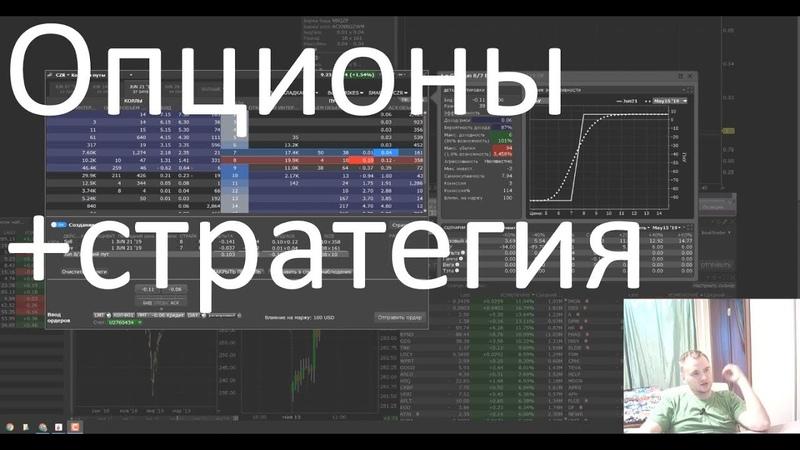 Опционы на фондовом рынке, простая стратегия опционов! Обучение торговле на бирже.