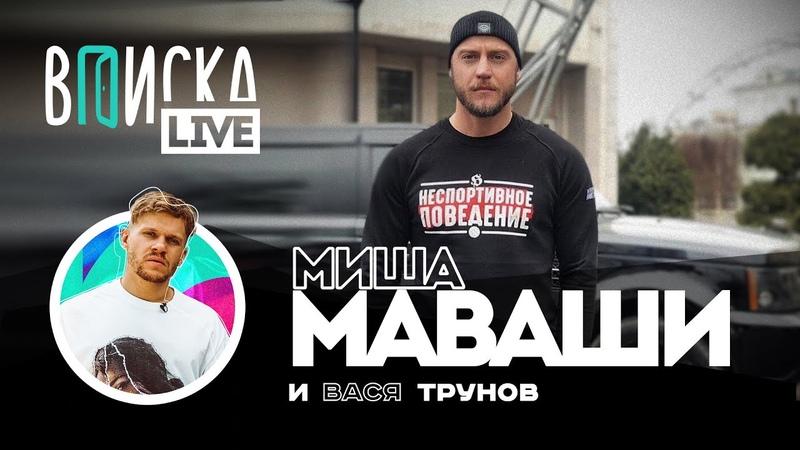 Миша Маваши зачем ушел в рок как подсел на аптеку почему не стал драться на шоу Амирана Real Rap