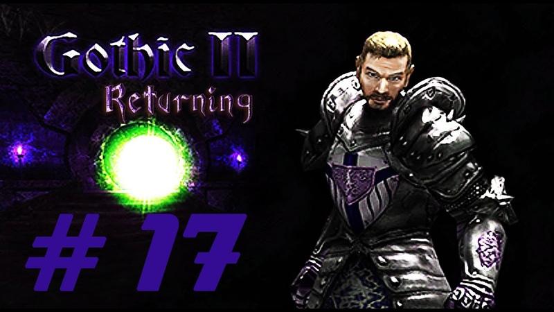 Gothic 2 Ret., Legend (0066) 17.1. Заброшенная шахта, Азган