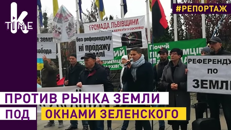 Под офисом Зеленского - сразу два митинга против рынка земли