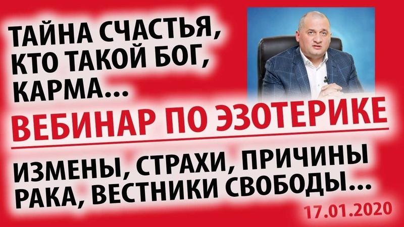 Счастье Бог Карма Измены Страхи Рак Деньги Вестники свободы Вебинар Эзотерика Андрей Дуйко