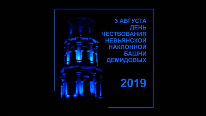 ДЕНЬ ЧЕСТВОВАНИЯ НЕВЬЯНСКОЙ НАКЛОННОЙ БАШНИ ДЕМИДОВЫХ 2019
