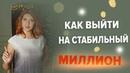 Как заработать миллион   Как выйти на доход миллион рублей   Как я заработала первый миллион