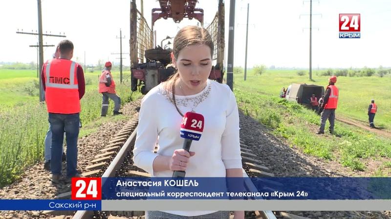 Железную дорогу на полуострове готовят к старту движения поездов по мосту через Керченский пролив