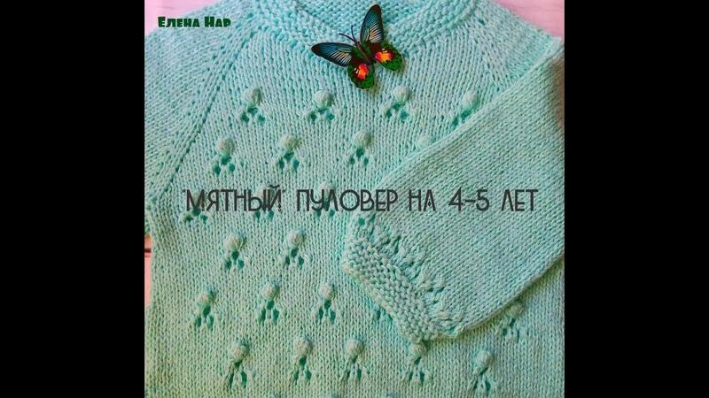 Пуловер Мятный на 4-5 лет. Мастер-класс. Часть 6. How to knit a raglan