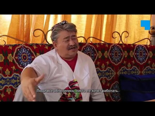 Орыстар в Шымкент 2 сезон 3 серия