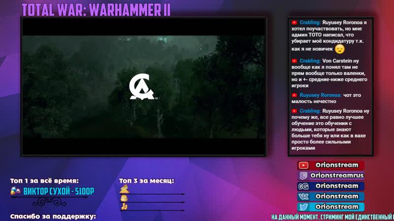 Fresh Recruit Tourney 1. Турнир по Total War: Warhammer II