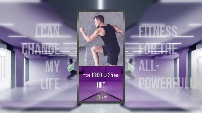 Копия видео Онлайн тренировка HIIT с Демидовой Екатериной 15 мая 2020 X Fit