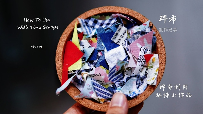 How To Use With Tiny Scraps 小小碎布如何使用~环保小品 小さなスクラップの使い方