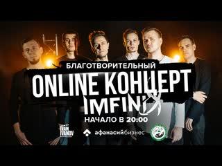 Благотворительный ONLINE концерт IMFINIX