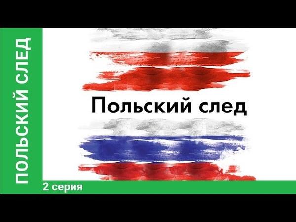 Польский След 2 серия Документально Исторический Фильм StarMedia Babich Design