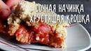 Как приготовить потрясающий летний десерт из КЛУБНИКИ. Крамбл с клубникой и карамелью.