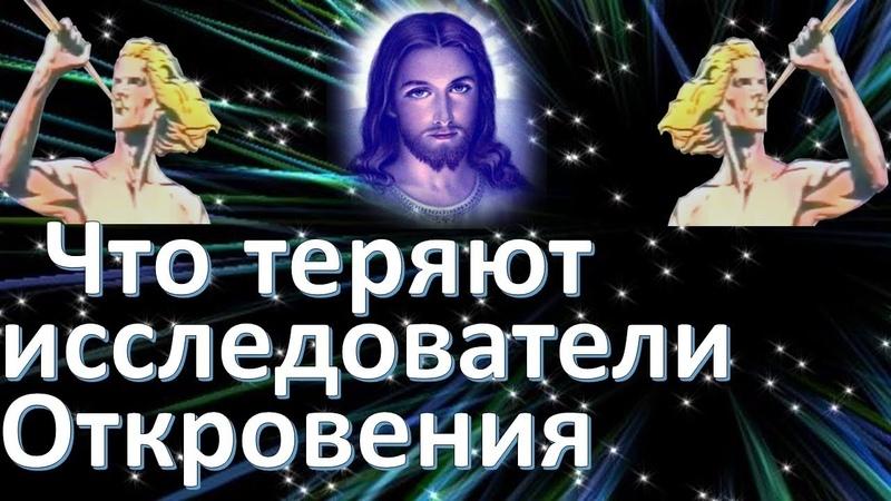 Что теряют исследователи Откровения