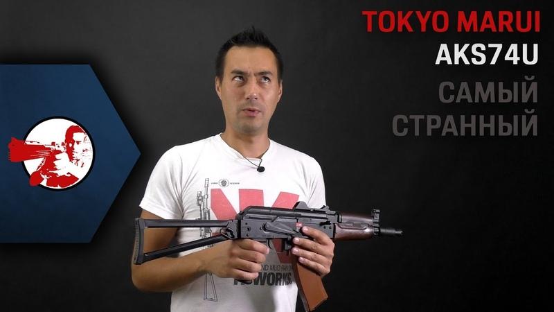 Привод TM AKS74U Recoil shock